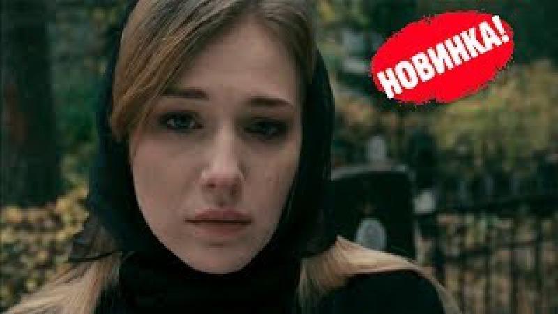 Дождусь любви (2017) - Мелодрама фильмы 2017 - Новые фильмы