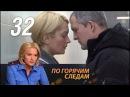 По горячим следам. 32 серия. Финал. 2 сезон 2011. Детектив @ Русские сериалы