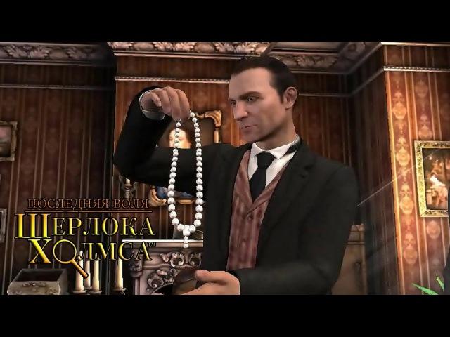 ФАЛЬШИВОЕ ОЖЕРЕЛЬЕ - The Testament of Sherlock Holmes