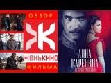 Анна Каренина: История Вронского (2017) - Обзор фильма от ЖеньКИНО