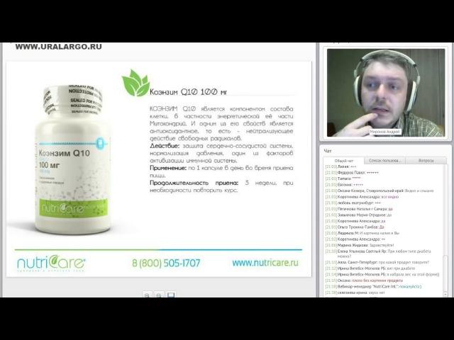 Коэнзим Ку10 100мг Nutricare (CoQ10 100 mg) - что нужно знать