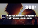 Сексуальность нормы и табу цифровой эпохи Открытые инновации 360° 18 10 17