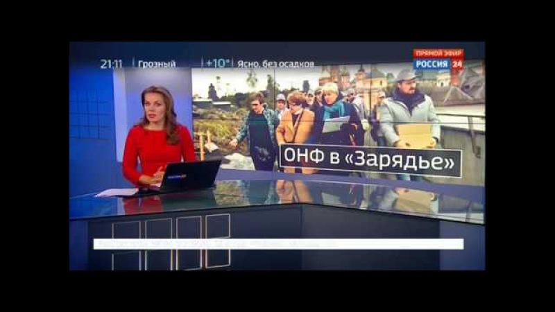 Активисты ОНФ провели экоакцию в «Зарядье» под девизом «Сохраним краснокнижных...
