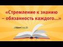 «Стремление к знанию – обязанность каждого...» l islamdag