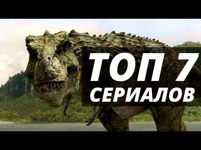 7 Сериалов похожих на Терра Нова 2011. Фильмы про динозавров и выживание