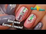 МАНИКЮР Дизайн ногтей - ВЕНЗЕЛЯ, Узоры, БИТОЕ СТЕКЛО. Нежный дизайн ногтей пошаго...