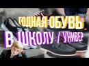 ТОПОВАЯ ОБУВЬ В ШКОЛУ / УНИВЕР VANS / ADIDAS / CONVERSE