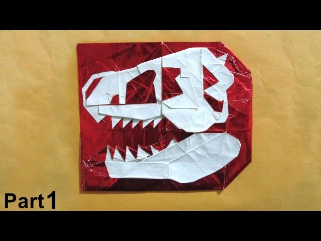 Origami Dinosaur head skeleton tutorial (Kikuchi Masato) part 1 折り紙 恐竜頭骨 оригами динозавр