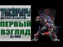 Transformers: Revenge of the Fallen [Первый Взгляд] by WEB