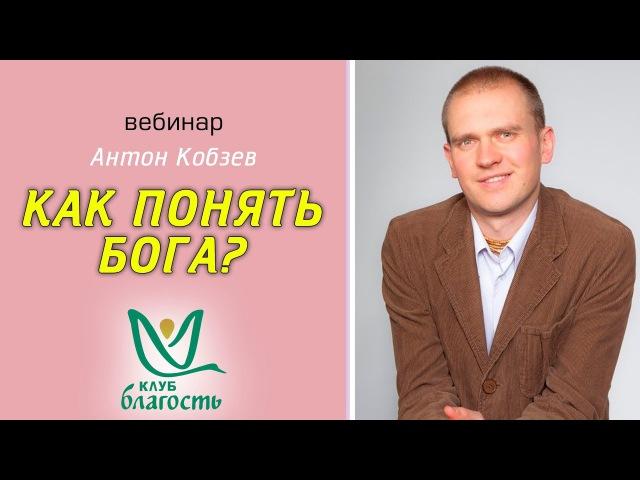 Антон Кобзев Как понять Бога?, Клубы Благость, 25.09.2017г
