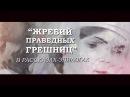 Наталь Нестерова, Жребий праведных грешниц. Наследники