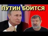 Путин боится международного уголовного суда.Вячеслав Мальцев