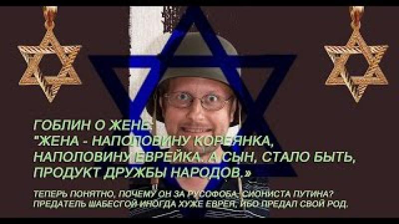 Кто оккупировал власть в России ч.13 Путин и шабесгой, прошедший через институт е ...