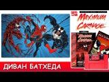 Spider-Man And Venom Maximum Carnage - Диван Батхеда (SEGASNES) + Комикс