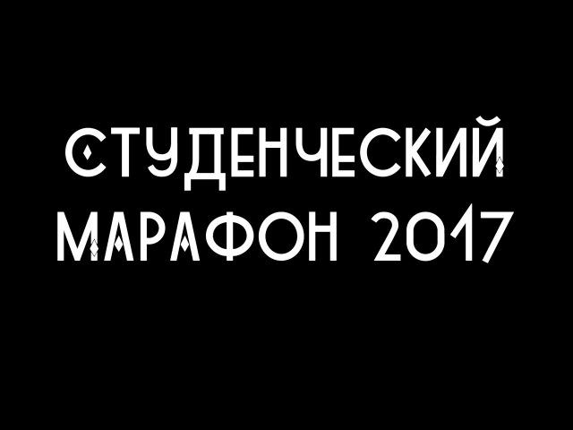 Студмарафон 2017 глазами видеоблогеров by Natasha Mokriy Us