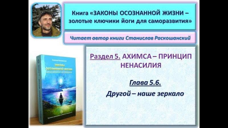 Книга ЗАКОНЫ ОСОЗНАННОЙ ЖИЗНИ. Глава 5.6. Читает автор книги - Станислав Раскошан...