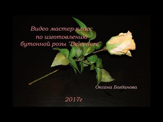 Бутонная роза из фоамирана часть 1 flowers fom