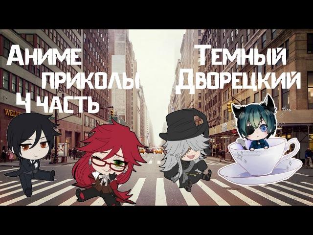 Приколы под музыку по аниме Темный Дворецкий часть 4 Black Butler Kuroshitsuji