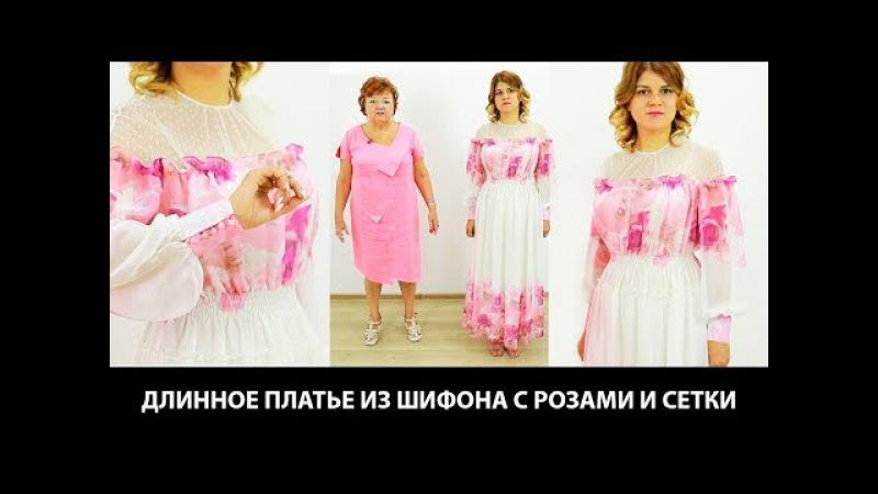 Длинное платье из шифона с розами и сетки молочного цвета Рукав на манжете с петельками из рулика