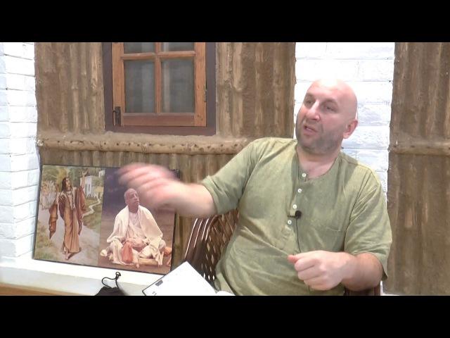 Семейная психология на основе Шримад Бхагаватам. (Часть 9). Сатья дас. Вриндаван....