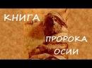 Библия, Книга пророка Осии, Ветхий Завет, Синодальный перевод, Аудиокнига, слуша ...