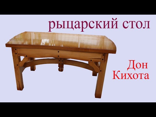Рыцарский стол Дон Кихота . Второй фильм. Wooden table.