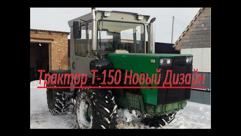 Трактор Т-150. Новый дизайн. Переоблицовка трактора на заказ.