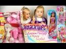 КОНКУРС посуда Barbie кукла Барби Дримтопия Игрушки для девочек Видео для Детей