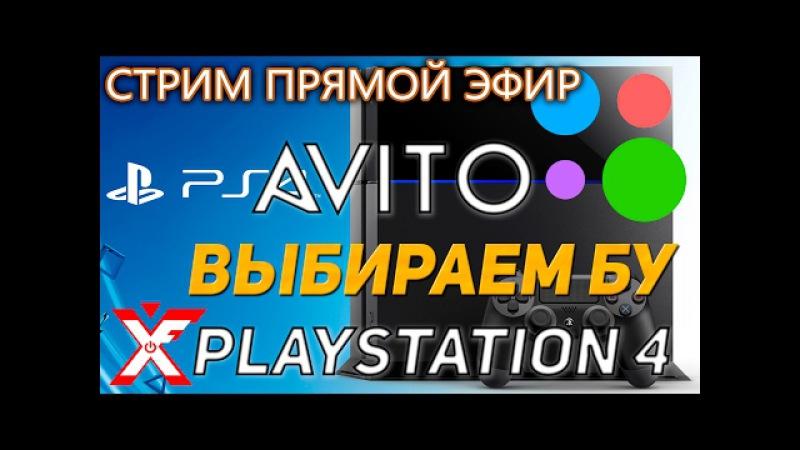 Как выбрать PlayStation 4 на avito.ru и не стать лохом