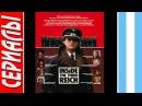 Внутри Третьего Рейха (1982) Фильмы о Войне