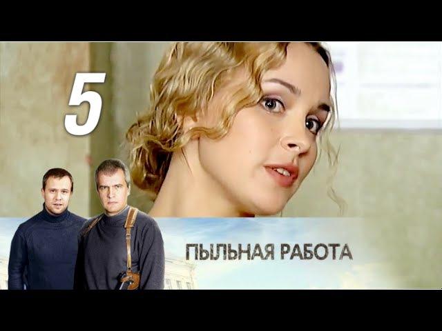 Пыльная работа 5 серия Криминальный детектив 2013 @ Русские сериалы