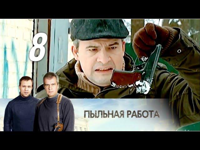 Пыльная работа 8 серия Криминальный детектив 2013 @ Русские сериалы