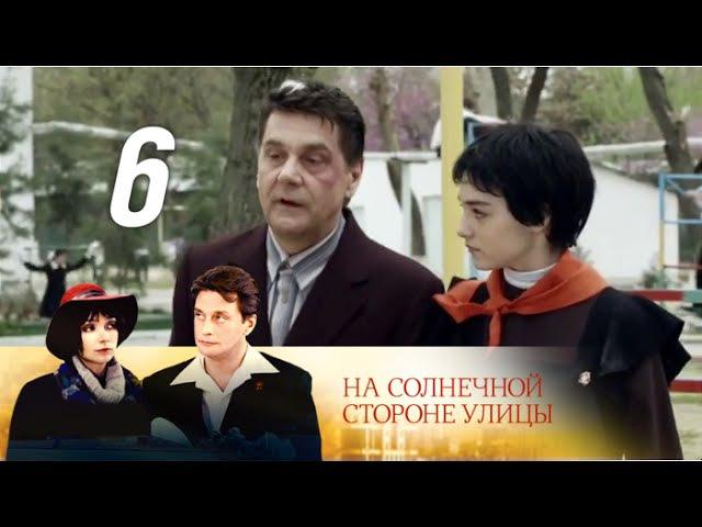 На солнечной стороне улицы Опасный путь 6 серия Драма мелодрама 2011 @ Русские сериалы