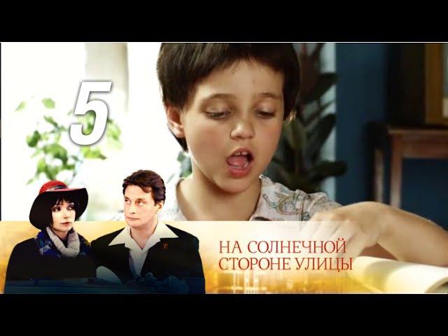 На солнечной стороне улицы Ненужная дочь 5 серия Драма мелодрама 2011 @ Русские сериалы