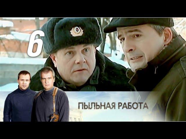 Пыльная работа 6 серия Криминальный детектив 2013 @ Русские сериалы