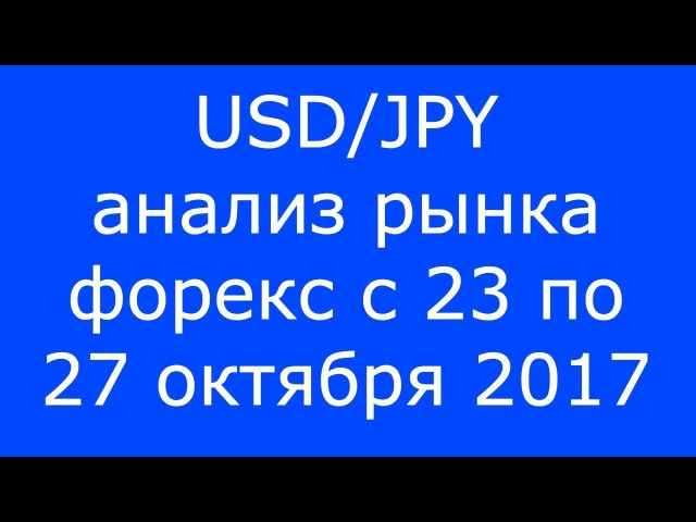 USD/JPY - Еженедельный Анализ Рынка Форекс c 23 по 27.10.2017. Анализ Форекс.