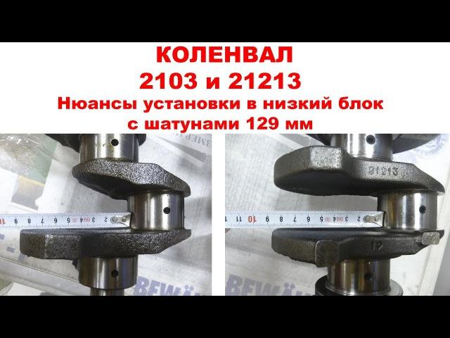 Разница коленвалов ВАЗ 2103 и 21213. Установка с короткими шатунами в низкий блок.