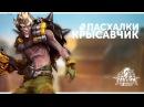 Пасхалки Heroes of the Storm - Крысавчик | Русская озвучка