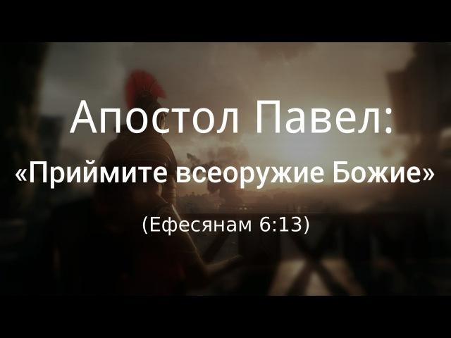 Апостол Павел «Приймите всеоружие Божие» (Ефесянам 613)