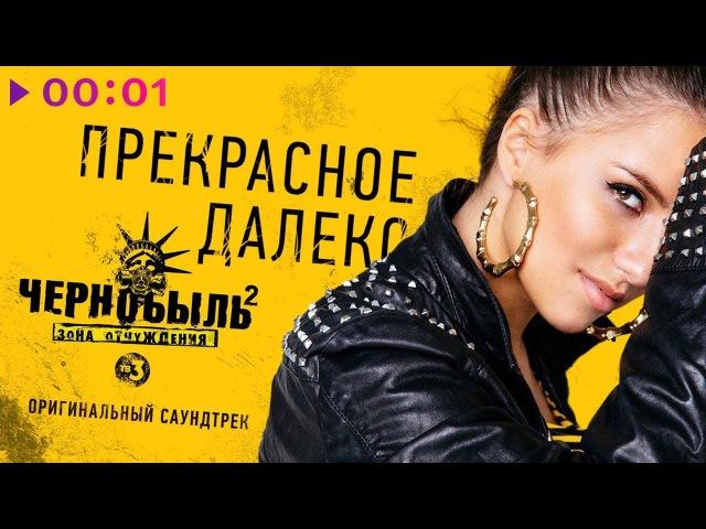 Карина Хвойницкая - Прекрасное далёко I Official Audio   2017