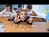 Tanny Volkova - Испорченный Компот Розовое Вино пародия