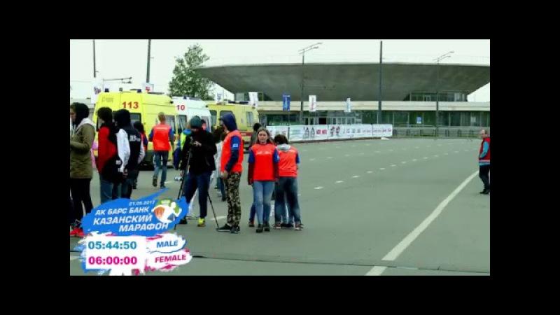 Запись прямой трансляции АК БАРС Банк Казанского марафона 2017 (часть 2)