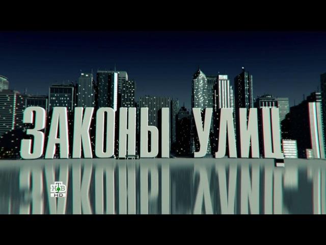 Законы улиц 18 серия (2014) HD 720p