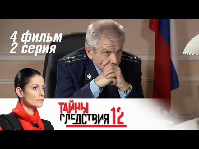 Тайны следствия 12 сезон 8 серия - Родительский день (2012)