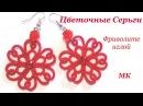Кружевные цветочные серьги фриволите иглой Видео урок для начинающих lace frivolite earrings needle