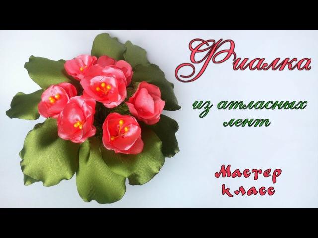 Фиалка из атласных лент подарок на 8 марта своими руками. DIY Violet satin ribbons gift on March 8