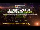 Международная конференция по спортивному маркетингу MarSpo 2017