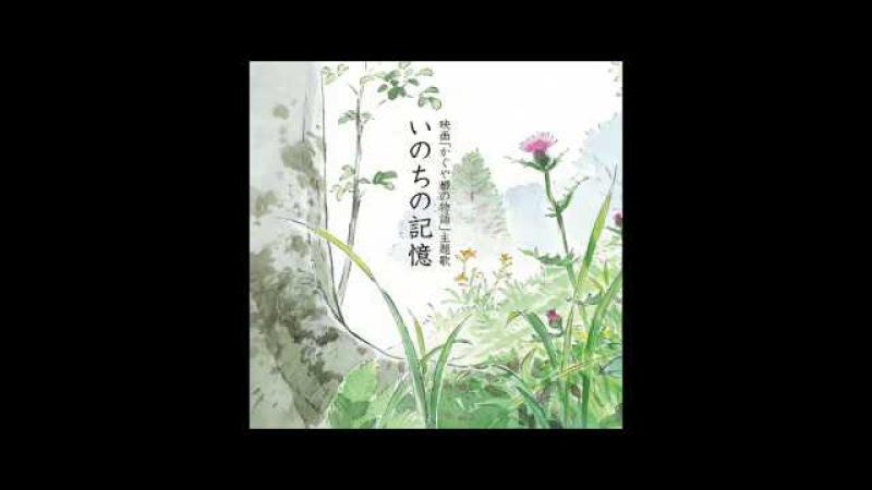 Inochi No Kioku Nikaido Kazumi The Tale of the Princess Kaguya OST