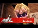 Леди Баг и Супер Кот Сезон 1 Серия 3 Двойник Канал Disney