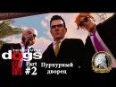 Reservoir Dogs Bloody Days – Бешеные Псы Кровавые Дни - Part 2 Пурпурный дворец